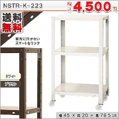 スマートラック NSTRK-223