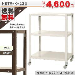 スマートラック NSTRK-233
