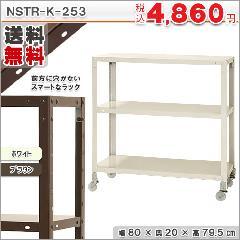 スマートラック NSTRK-253