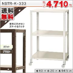 スマートラック NSTRK-333