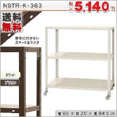 スマートラック NSTRK-363