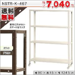 スマートラック NSTRK-467