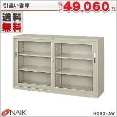 引違い書庫(ガラス戸) HG53-AW