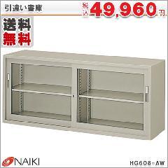 引違い書庫 HG608-AW