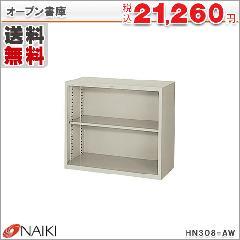 オープン書庫 HN308-AW