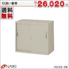 引違い書庫 HS308-AW