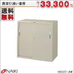 奥深引違い書庫 HS337-AW