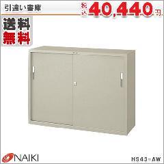 引違い書庫(スチール戸) HS43-AW