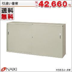 引違い書庫(スチール戸) HS63J-AW