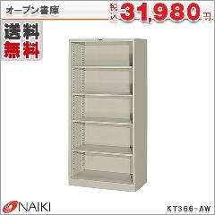 オープン書庫 KT366-AW