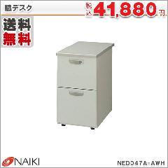 脇デスク NED047A-AWH