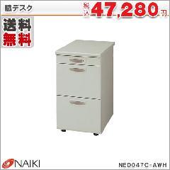 脇デスク NED047C-AWH
