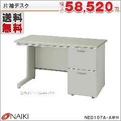 片袖デスク NED107A-AWH