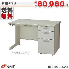 片袖デスク NED127B-AWH