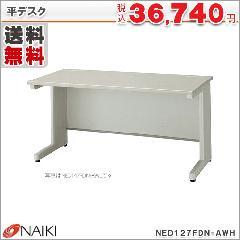 平デスク NED127FDN-AWH