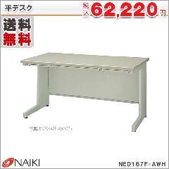 平デスク NED167F-AWH