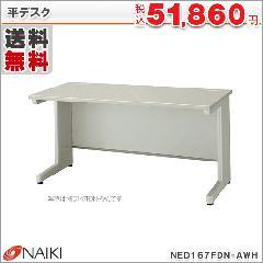 平デスク NED167FDN-AWH