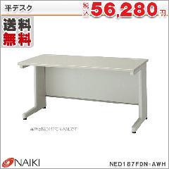平デスク NED187FDN-AWH