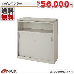ハイカウンター SNC0990K-AWH