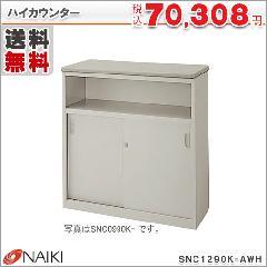 ハイカウンター SNC1290K-AWH