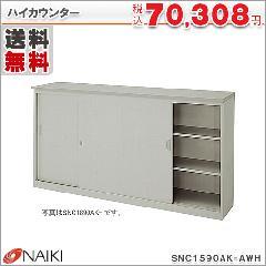 ハイカウンター SNC1590AK-AWH