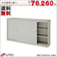 ハイカウンター SNC1890AK-AWH