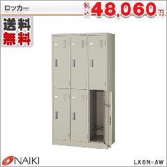 ロッカー LK6N-AW