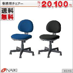 オフィスチェアー 801G