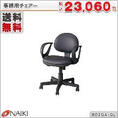 オフィスチェアー 802GA-GL