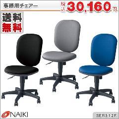 事務用チェアー SER512F