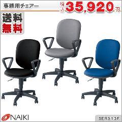 事務用チェアー SER513F