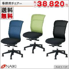 オフィスチェアー PAE510F