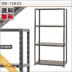 """""""訳あり"""" NB-15835 ダークグレー"""