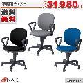 事務用チェアー SER511F