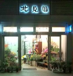 北見園池田生花店