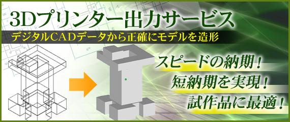 3Dプリンター出力サービス