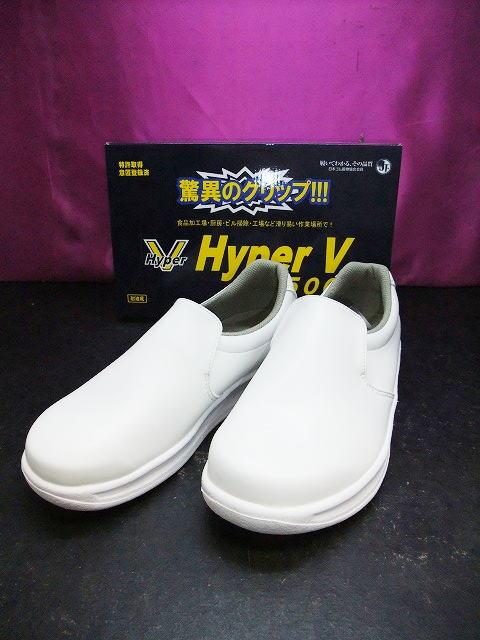 ハイパーV5000 (白)