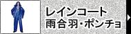 レインコート・雨合羽・ポンチョ