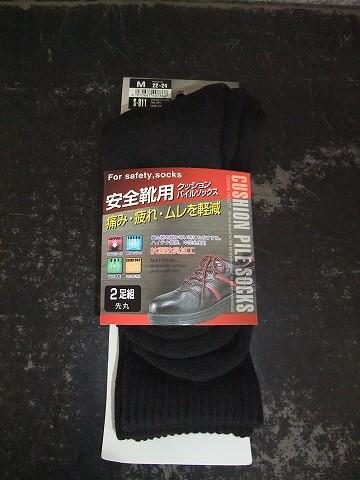底パイル クッションソックス先丸 2足組 S-811(黒)