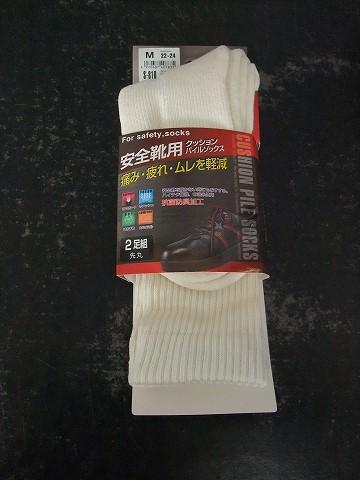 底パイル クッションソックス先丸 2足組 S-810(白)
