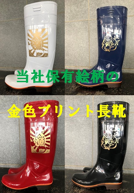 ザクタス耐油長靴  Z-01 金色プリント入り 日本製