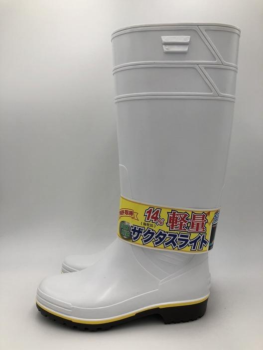 ザクタスライト  ZL-03(白)日本製