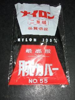 ナイロン腕カバー