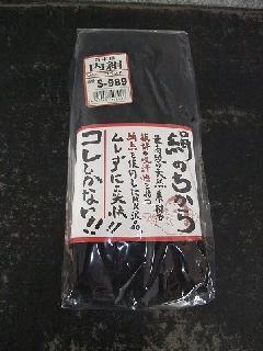 絹のちから4足組 S-989 (黒) 5本指