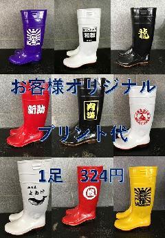 長靴のオリジナルプリント代(白、黒、ピンク、青、他)