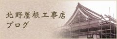 北野屋根工事店 ブログ