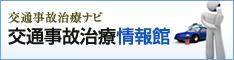 "<a href=""http://www.frontrowdvd.com/"">交通事故治療情報館</a>"