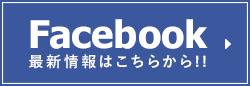 株式会社エース Facebook 最新情報はこちらから!