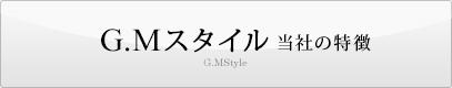 G.Mスタイル 当社の特徴
