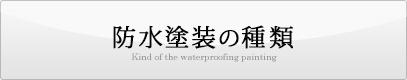 防水塗装の種類